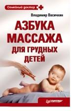Азбука массажа для грудных детей