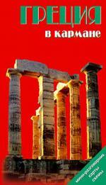 Греция в кармане. Справочник-путеводитель с картами и схемами