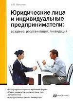 Юридические лица и индивидуальные предприниматели: создание, реорганизация, ликвидация