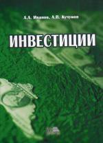 Инвестиции. Иванов А.А., Кучумов А.В