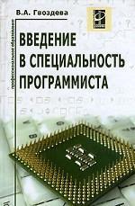 Скачать Введение в специальность программиста бесплатно В.А. Гвоздева,В.А Гвоздева