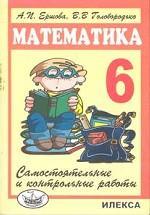 Самостоятельные  и контрольные  работы по математике, 6 класс