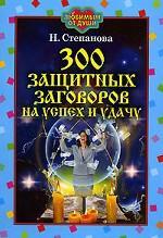 300 заговоров на успех и удачу