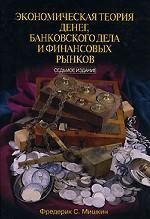 Экономическая теория денег, банковского дела и финансовых рынков, 7-е издание