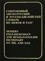 Современный англо-русский и русско-английский словарь по нефти и газу