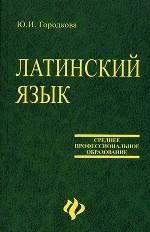 Обложка латинский язык городкова учебник