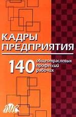 Кадры предприятия. 140 общеотраслевых профессий рабочих