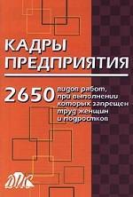 Кадры предприятия. 2650 видов работ, при выполнении которых запрещен труд женщин и подростков