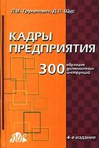 Кадры предприятия. 300 образцов должностных инструкций: практическое пособие