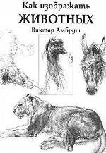 Как изображать животных