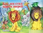 Как лев стал царем зверей