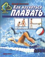 Как научиться плавать. Практические рекомендации