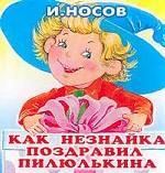 Как Незнайка поздравил Пилюлькина