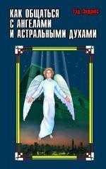 Как общаться с ангелами и астральными духами