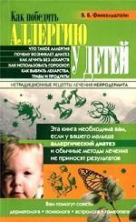 Как победить аллергию у детей. Нетрадиционные рецепты лечения аллергического диатеза и нейродермита