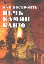 Как построить печь, камин, баню