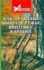 Как правильно выбрать ружье, винтовку, карабин