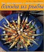 Как приготовить и красиво подать блюда из рыбы