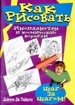 Обложка книги Как рисовать инопланетян и космические корабли