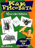 Как рисовать насекомых