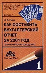 Как составить бухгалтерский отчет за 2001 год