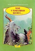 Как у бабушки козел