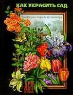 Как украсить сад. Цветники с апреля по октябрь