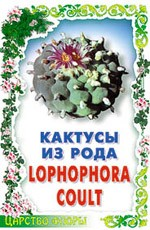 Кактусы из рода Lophophora Coult