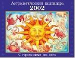 Календарь астрологический на 2002 г