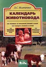 Календарь животновода