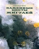 Каменные цветы Жигулей