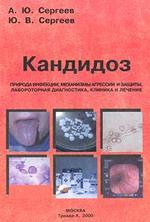 Кандидоз: природа инфекции, механизмы агрессии и защиты. Лабораторная диагностика, клиника, лечение