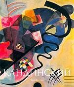 Василий Кандинский. 1866-1944. Революция в живописи
