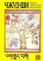 Канон тибетской медицины