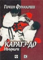 Каратэ-До Ньюмон