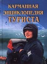Карманная энциклопедия туриста