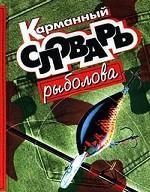 Карманный словарь рыболова