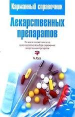Карманный справочник лекарственных препаратов