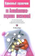 Карманный справочник по антибиотикотерапии пневмоний