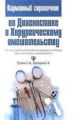 Карманный справочник по Диагностике и Хирургическому вмешательству