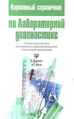 Карманный справочник по Лабораторной диагностике