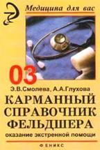 Карманный справочник фельдшера.  Оказание экстренной помощи