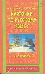 Карточки по русскому языку, 1-2 класс