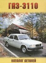 Каталог деталей и сборочных единиц автомобилей Волга ГАЗ-3110