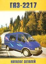 Каталог деталей и сборочных единиц автомобилей Соболь ГАЗ-2217, -22171, -2752