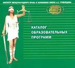 Каталог образовательных программ ИМПЭ им. А.С. Грибоедова
