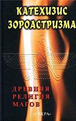 Катехизис зороастризма. Древняя религия магов