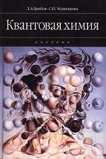 Квантовая химия: учебник