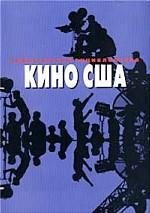Кино США. Режиссерская энциклопедия