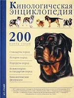 Кинологическая энциклопедия